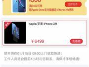 苹果 iPhone XR 领券 降价 天猫