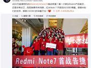 红米 红米Note 7