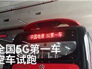 5G 5G公交车 成都试跑 网速