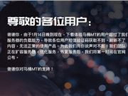 太支持快播王欣也不好 马桶MT用户超服务器负载能力