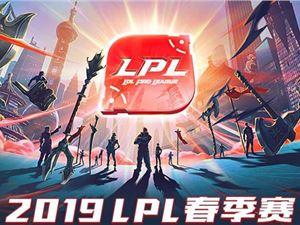 LPL春季赛 2019LPL春季赛 赛程