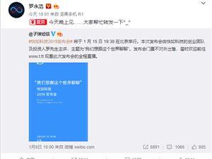 罗永浩 子弹短信 聊天宝 中国移动聊天宝