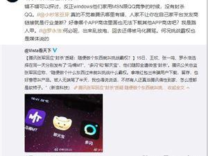 罗永浩 腾讯 MSN QQ Windows