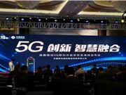 中国移动 5G 实验室