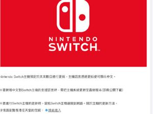 任天堂 Switch 任天堂Switch NS中文 Switch中文