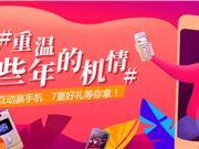 手机中国 新年 手机 重温那些年的机情