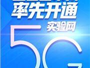 联通 贵州 5G 实验网