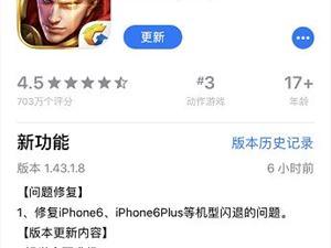 《王者荣耀》iOS版上架优化包 解决iPhone6/6P等闪退问题