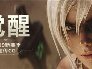 英雄联盟 英雄联盟CG 英雄联盟2019新赛季宣传CG S9新赛季宣传CG动画觉醒