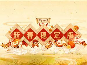 魅族Flyme 7新春稳定版更新:语音助手更便捷