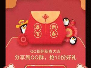 腾讯QQ 腾讯手机QQ 春节活动 QQ福袋活动 QQ福袋活动怎么做