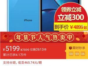 iPhoneXR iPhoneXR配置 iPhone手机 苹果手机
