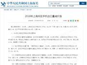 上海关区 手机出口 手机 海关