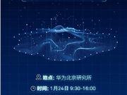 MWC2019 华为 华为5G 发布会
