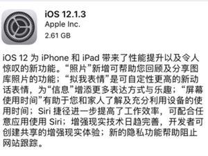 ios12.1.3 ios12.1.3正式版 ios12.1.3更新内容 ios12.1.3下载地址