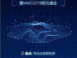 华为 华为5G发布会 MWC2019预沟通会