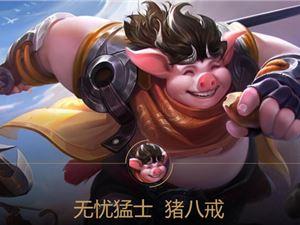 王者荣耀 猪八戒 技能