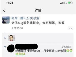 微信 微信故障 微信bug