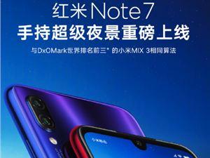 红米note7 红米note7配置 超级夜景功能 红米手机