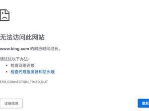 谁的锅?必应国内网站宕机:微软头大,已经在组织修复