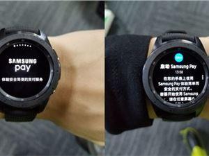 三星 三星手表 Samsungpay 三星手机