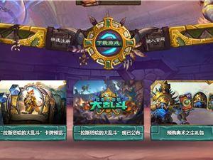 炉石传说更新 炉石传说1月25日排名对战更新 炉石传说排名对战规则介绍