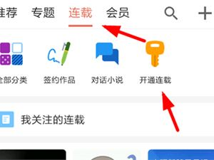 簡書 簡書app怎么申請連載 簡書app申請連載作者