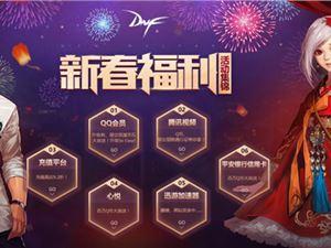 dnf2019春节福利活动集锦 黑钻/星空深渊灵石免费领取地址