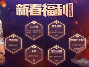 DNF新春福利活动集锦 dnf免费领取Q币疲劳药水