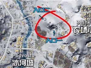 绝地求生 绝地求生空投作坊 雪天地图3级空投山洞位置分享