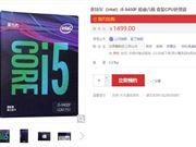 Intel 核显 酷睿 i59400F i58400