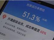 抢票软件 12306 加速服务 春节