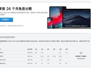 苹果 苹果手机 iPhone 信用卡免息买苹果手机