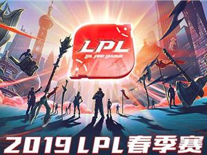 赛程 直播地址 LPL春季赛