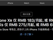 iPhone XR iPhone XS Max 24期免息