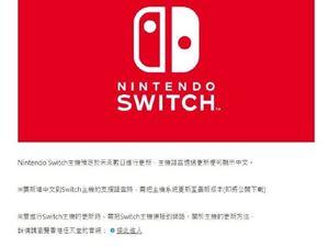 Switch Switch更新 Switch中文系统