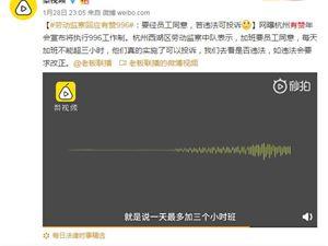 """有赞宣称执行""""996""""工作制 杭州劳动监察部门已介入调查"""