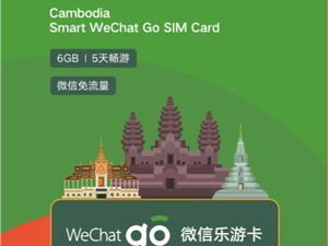 微信 微信乐游卡 柬埔寨微信乐游卡