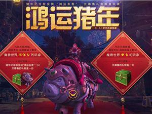 魔兽世界 猪年纪念版坐骑 鸿运亥客
