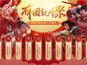王者荣耀 更新维护公告 春节活动