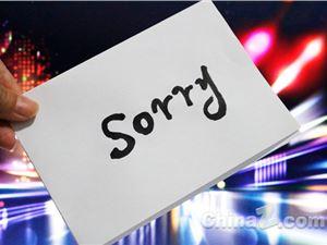 咪蒙 咪蒙道歉信 咪蒙微信公众号
