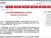中国银联 银联移动支付 银联手机闪付 银联二维码