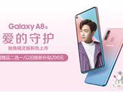 三星Galaxy A8s 情人节 三星Galaxy A8s配置