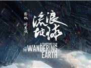 中国 科幻电影