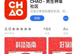 CHAO男生种草社区 CHAO 知乎 CHAO下载