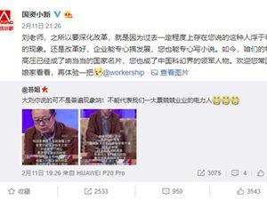 国资委回复刘慈欣