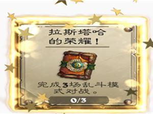 炉石传说勇士大乱斗 炉石拉斯塔哈的荣耀