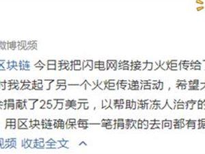 孙宇晨 闪电网络接力火炬 渐冻人 波场