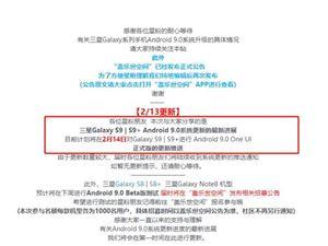 三星 三星手机 三星S9 OneUI Android9.0