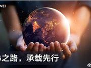 华为 中国电信 5G 现网试点